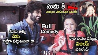 Vijay Devarakonda Unseen Rare Fun With Suma Kanakala At Scary House | Life Andhra Tv
