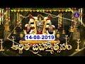 శ్రీవారి అర్జితబ్రహ్మోత్సవం | Srivari Arjitabrahmotsavam | 14-08-2019 | SVBC TTD