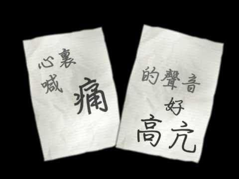 陶莉萍 - 以為 (Lyrics)