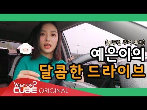 CLC(씨엘씨) - 둠칯두둠칯 (Doom-CLC, Doodoom-CLC) [예은] EP.01 : 예은이의 추억 투어