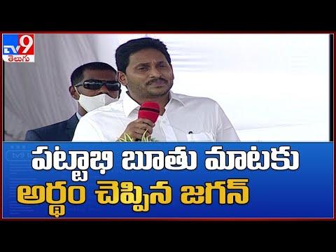 Andhra CM Jagan reacts to TDP leader Pattabhi Ram's derogatory remarks