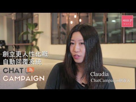 ChatCampaign 更人性化的自動回覆系統