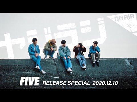 ヤジラジ!- FIVEリリーススペシャル