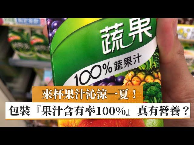 來杯果汁沁涼一夏! 包裝『果汁含有率100%』真有營養?