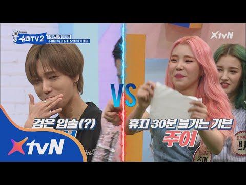 SUPER TV 2 뻥쟁이 검증 타임! 주이 VS 예성 30분동안 휴지 불기 가능? 180802 EP.9