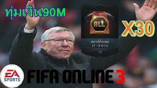 FIFA Online3 I ทุ่มเงิน90เอม ล่าสตาฟหัวหน้าโค้ช 5 ดาว เจ๊ง! เจ๊ง! เจ๊ง !!!