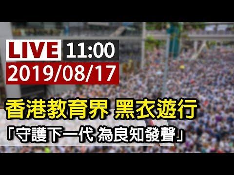 【完整公開】LIVE 香港教育界黑衣遊行 「守護下一代 為良知發聲」