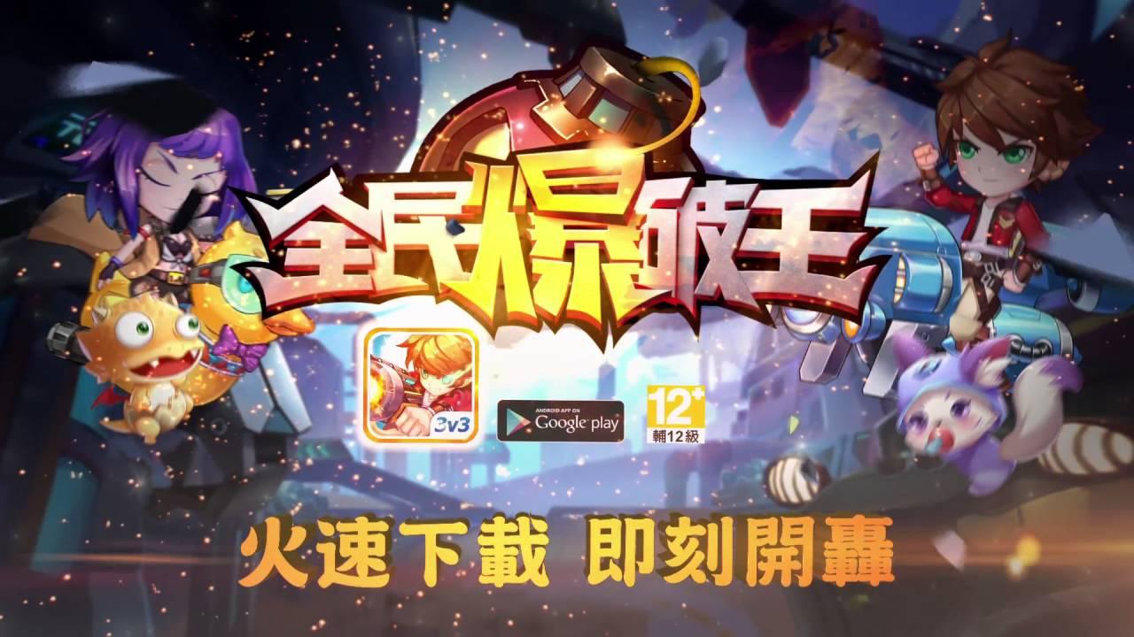 暢玩 全民爆破王——3V3休閒競技射擊手遊 PC版 2