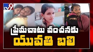 Cheated by boy friend, Degree students commits suicide..