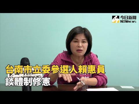 台南市立委參選人賴惠員談體制修憲