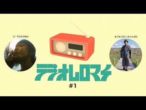 【#1】ラジオムロマチ(2020/9/5)出演:まこまこまこっちゃん、ラ・マルオカ
