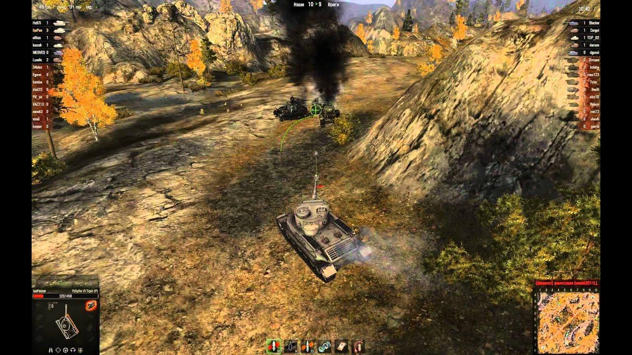 Tiger P - тупо вперед