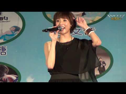林逸欣 6 公主沒病(1080p)@綠浪來襲 夏綠地音樂會[無限HD]