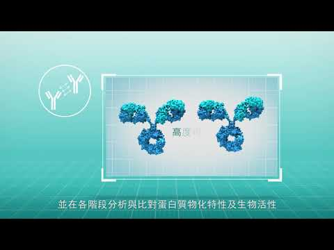 EirGenix 台康生技 (中文版)