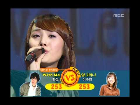 Lee Soo-young - All alone, 이수영 - 덩그러니, Music Camp 20031011