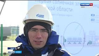 В столице Прииртышья запустили первую в регионе солнечную электростанцию
