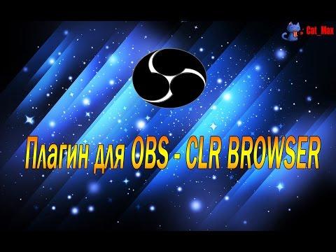 CLR Browser plugin - Плагин для OBS