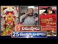 5 Minutes 25 Headlines | Morning News Highlights | 01-08-2021 | hmtv Telugu