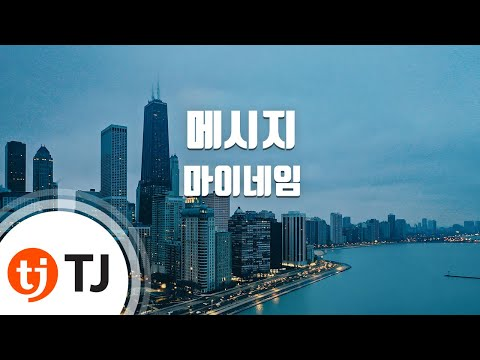 [TJ노래방] 메시지(Message) - 마이네임 (Message - MYNAME) / TJ Karaoke
