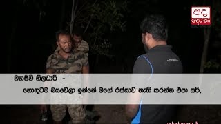 Thewapperuma busts PC member, wildlife officers for gem mining in National Park