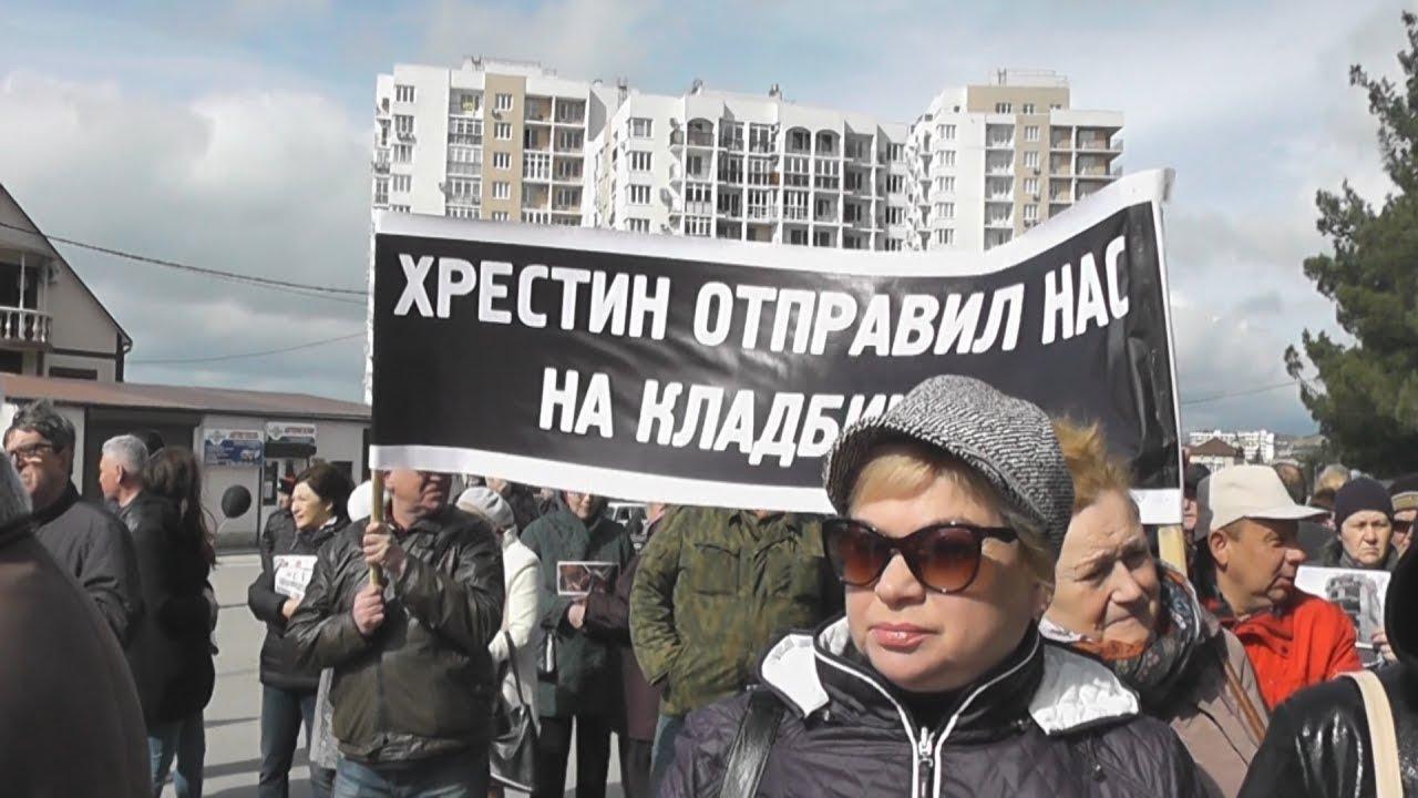 Дольщиков Геленджика отправили протестовать на городское кладбище