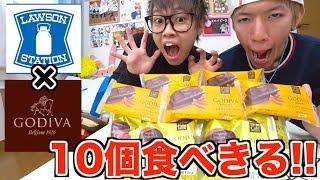 ローソン×GODIVAの限定スイーツ10個食べきる!!!【大食い】