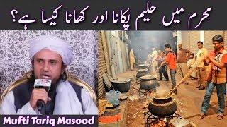Muharram Mein Haleem Pakana Aur Khana Kaisa Hain? Mufti Tariq Masood | Islamic Group