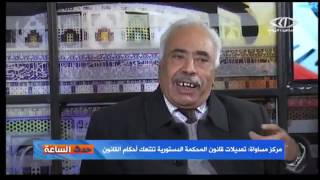 حدث الساعة/فلسطين اليوم- مركز quotمساواةquot: تعديلات قانون المحكمة الدستورية ...