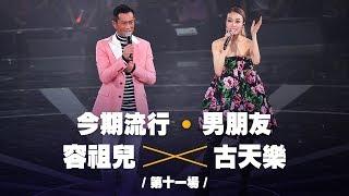 容祖兒紅館演唱會2019 - 第11場嘉賓 古天樂!合唱《今期流行》《男朋友》 YouTube 影片
