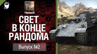 Свет в конце рандома №2: Aufklärungspanzer Panther - от Tiberian39 [World of Tanks]