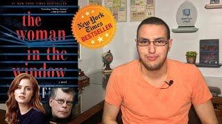 """مراجعة رواية """" امرأة في النافذة """" - ترشيحات الروائي The woman in the window- novel review"""