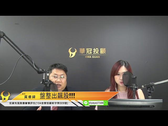 得勝兵法20180524 - 盤整出飆股!!!
