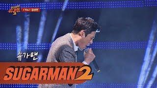 [슈가송] 美친 고음의 끝판왕↗↗ 김상민 'You'♪ 투유 프로젝트 - 슈가맨2 2회