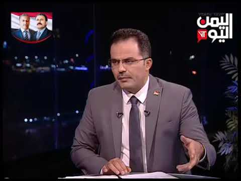 قناة اليمن اليوم - صوت اليمن 17-09-2019