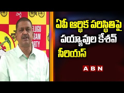 Payyavula Kesav speaks to media over AP present financial status