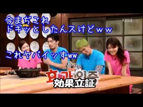 Happy Together3意訳④ホンギ&藤井美菜 ~誘惑編~ Lee Hongki&Mina Fujii