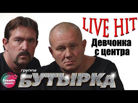 Бутырка   Икона видео альбом 11  Девчонка с центра