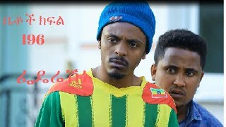 Betoch part 196 (ፌዴሬሽኑ ክፍል 196 ) - New Ethiopian Comedy Drama