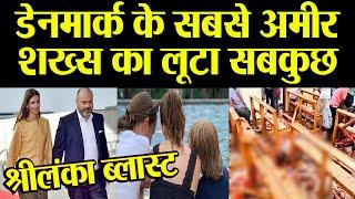 Sri Lanka Blast: Denmark's Richest Billionaire Anders Holch Povlsen loses 3 Children वनइंडिया हिंदी