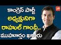 Rahul Gandhi likely to be elected Congress Party president..