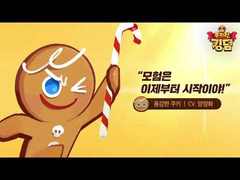 《薑餅人王國》聲優系列Part1 餅乾們有自己的聲音了!!