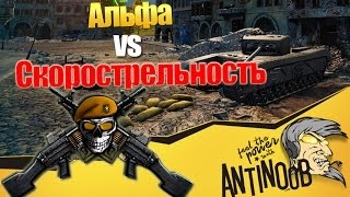 Альфа vs Скорострельность World of Tanks (wot)