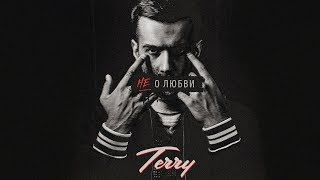 Terry – Не о любви (Премьера трека, 2018)