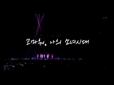 [소녀시대 9주년] 고마워, 나의 소녀시대
