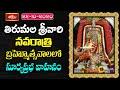 సూర్యప్రభ వాహనం | 22-10-2020 | Surya Prabha Vahana Seva | Tirumala Srivari Navaratri Brahmotsavam