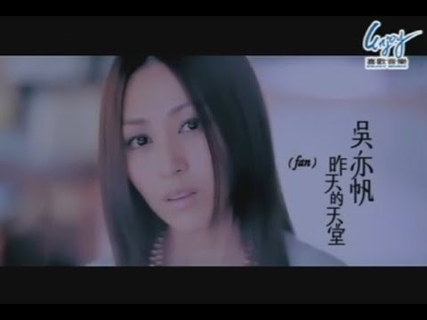 吳亦帆 2010療傷系情歌【昨天的天堂】 官方MV 中天《鮮花朵朵》片頭曲