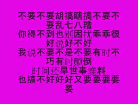 卓文萱 不要不要(完整版) 荧幕上有歌词
