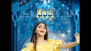 اعلان مسرحية زين الأوطان - حلا الترك     -