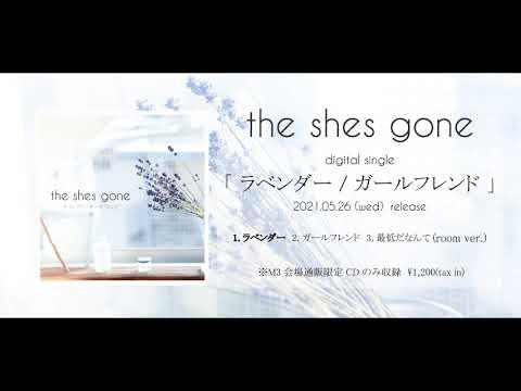 the shes gone 配信シングル「ラベンダー / ガールフレンド」ティザー