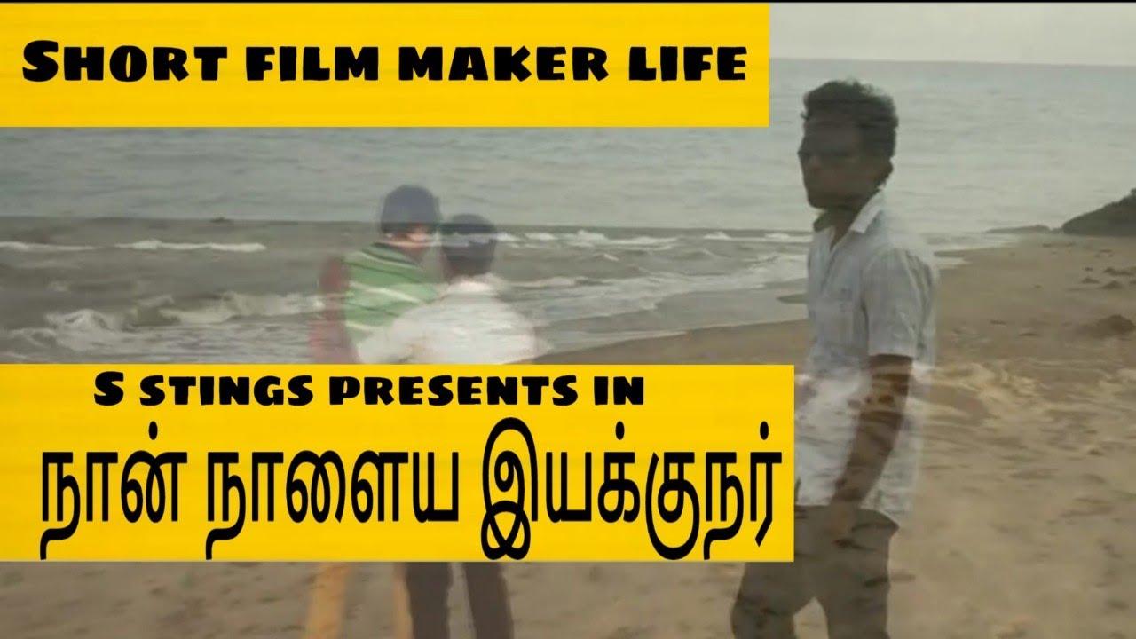 Tamil short film NAAN NAALAYA IYAKKUNAR